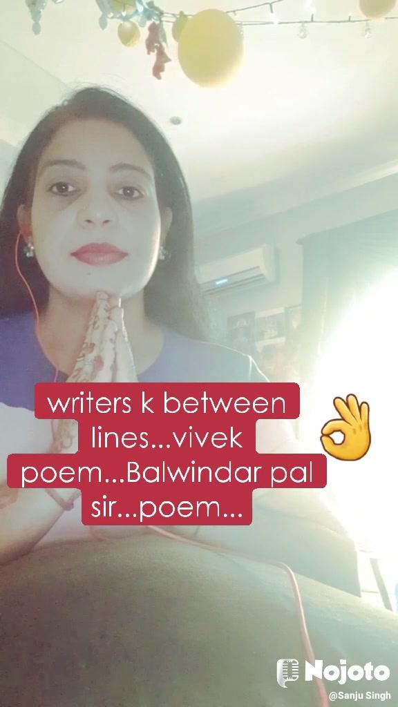 writers k between lines...vivek poem...Balwindar pal sir...poem... 👌