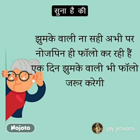 Suna Hai Ki झुमके वाली ना सही अभी पर  नोजपिन ही फॉलो कर रही हैं  एक दिन झुमके वाली भी फॉलो जरूर करेगी