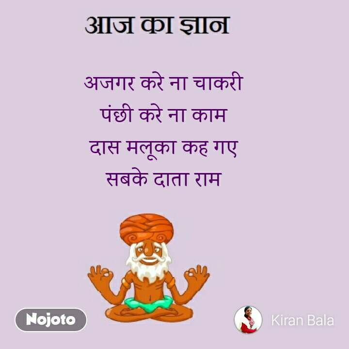 अजगर करे ना चाकरी  पंछी करे ना काम  दास मलूका कह गए  सबके दाता राम
