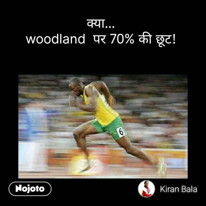 क्या...  woodland  पर 70% की छूट!           #NojotoQuote