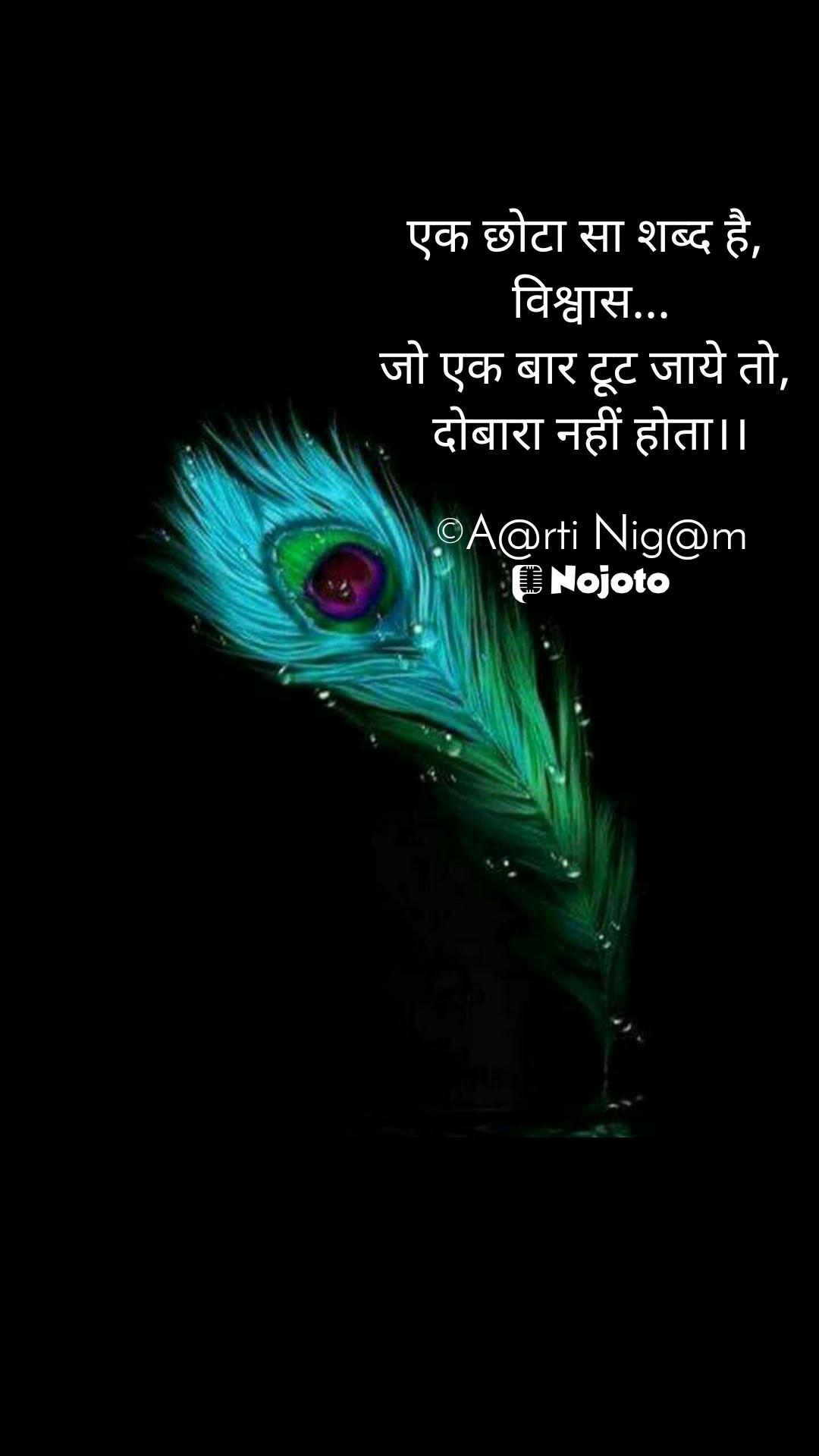 एक छोटा सा शब्द है,  विश्वास... जो एक बार टूट जाये तो,  दोबारा नहीं होता।।  ©A@rti Nig@m