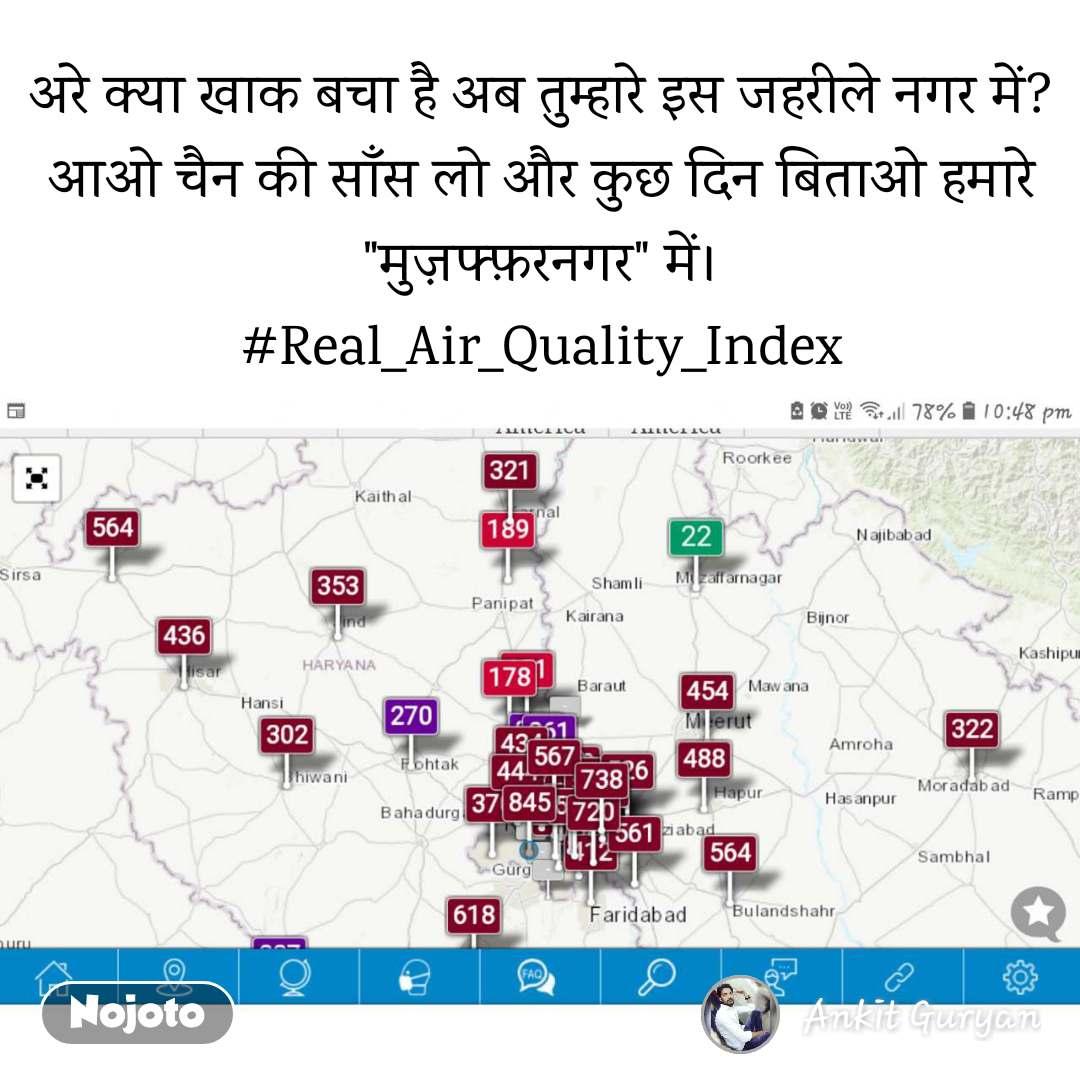 """अरे क्या खाक बचा है अब तुम्हारे इस जहरीले नगर में? आओ चैन की साँस लो और कुछ दिन बिताओ हमारे """"मुज़फ्फ़रनगर"""" में। #Real_Air_Quality_Index"""