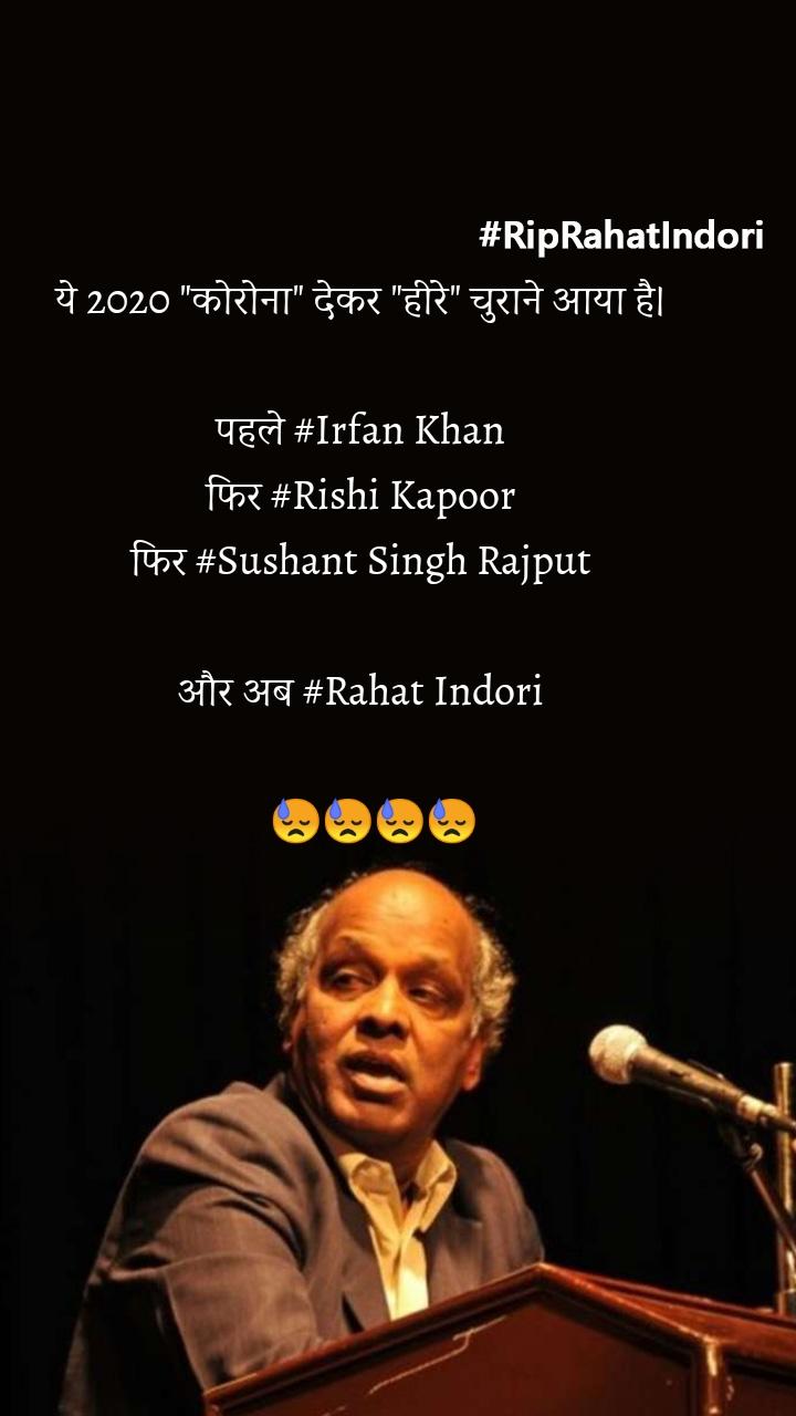 """ये 2020 """"कोरोना"""" देकर """"हीरे"""" चुराने आया है।  पहले #Irfan Khan फिर #Rishi Kapoor फिर #Sushant Singh Rajput  और अब #Rahat Indori     😓😓😓😓"""