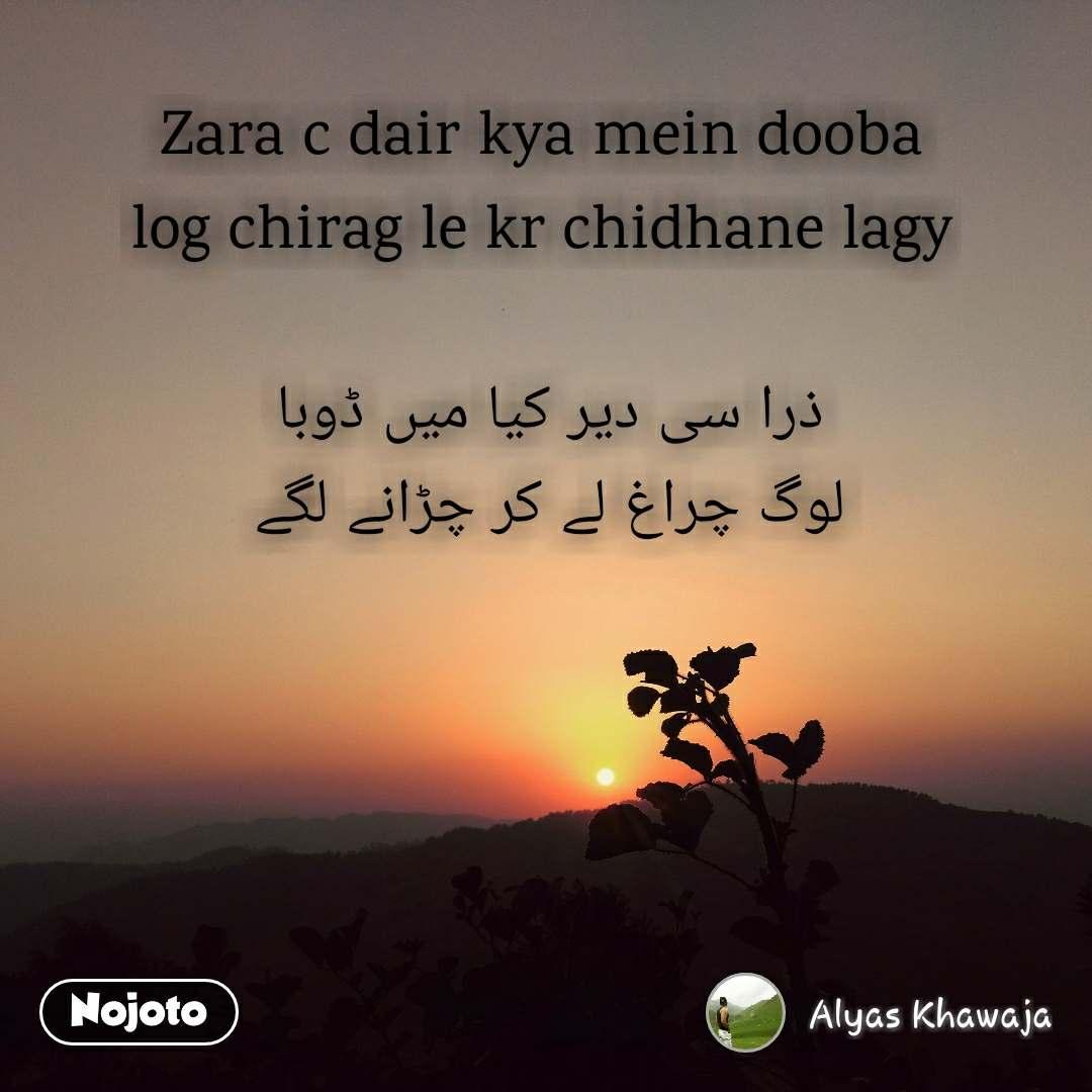 Zara c dair kya mein dooba log chirag le kr chidhane lagy  ذرا سی دیر کیا میں ڈوبا  لوگ چراغ لے کر چڑانے لگے