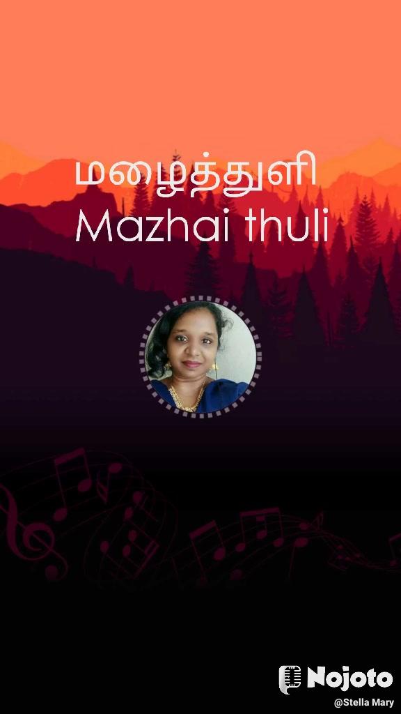 மழைத்துளி  Mazhai thuli