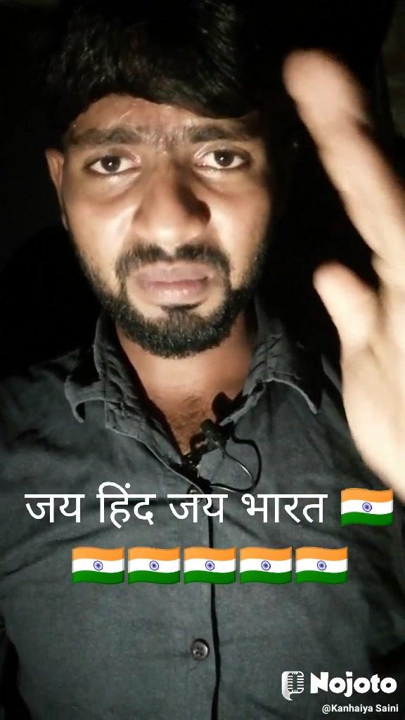 जय हिंद जय भारत 🇮🇳🇮🇳🇮🇳🇮🇳🇮🇳🇮🇳