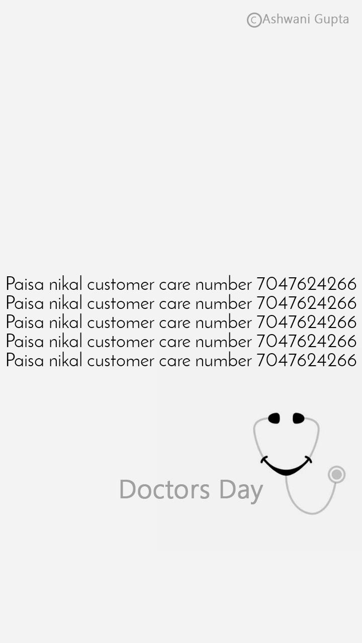 Paisa nikal customer care number 7047624266 Paisa nikal customer care number 7047624266 Paisa nikal customer care number 7047624266 Paisa nikal customer care number 7047624266 Paisa nikal customer care number 7047624266
