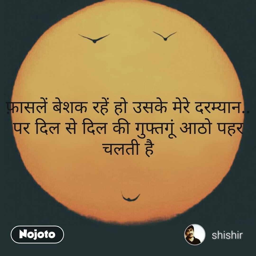 Smile quotes in hindi फ़ासलें बेशक रहें हो उसके मेरे दरम्यान.. पर दिल से दिल की गुफ्तगूं आठो पहर चलती है #NojotoQuote