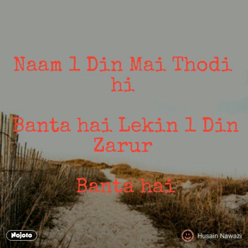 Naam 1 Din Mai Thodi hi   Banta hai Lekin 1 Din Zarur   Banta hai