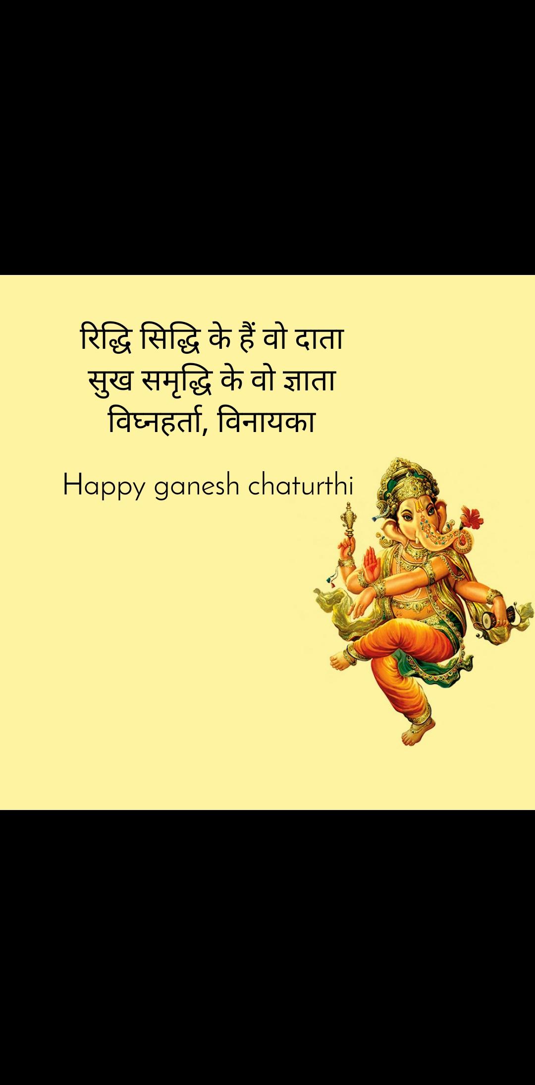रिद्धि सिद्धि के हैं वो दाता सुख समृद्धि के वो ज्ञाता विघ्नहर्ता, विनायका  Happy ganesh chaturthi
