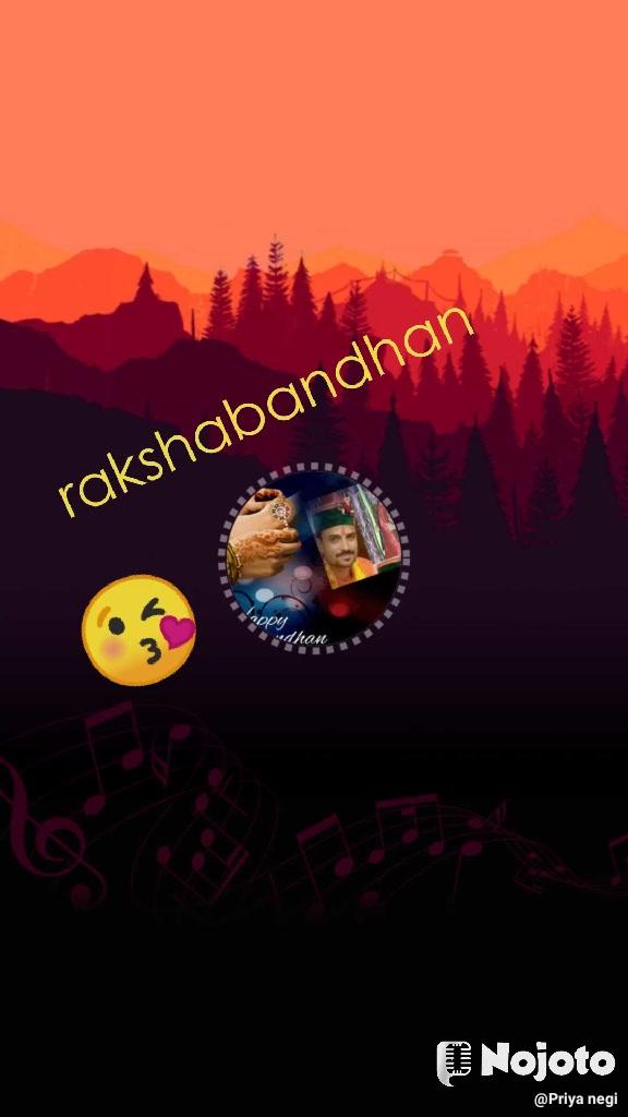 rakshabandhan 😘