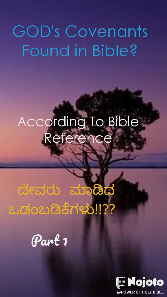 GOD's Covenants Found in Bible?  ದೇವರು ಮಾಡಿದ ಒಡಂಬಡಿಕೆಗಳು!!??  According To Bible Reference Part 1