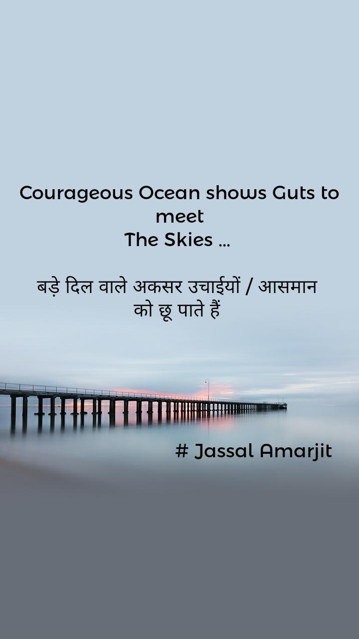 Courageous Ocean shows Guts to meet The Skies ...   बड़े दिल वाले अकसर उचाईयों / आसमान  को छू पाते हैं                                  # Jassal Amarjit