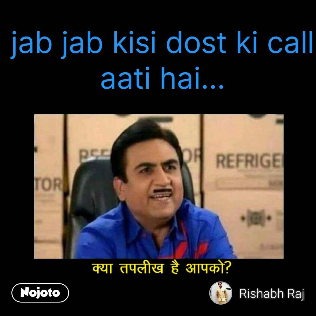 क्या तकलीफ है आपको  jab jab kisi dost ki call aati hai...