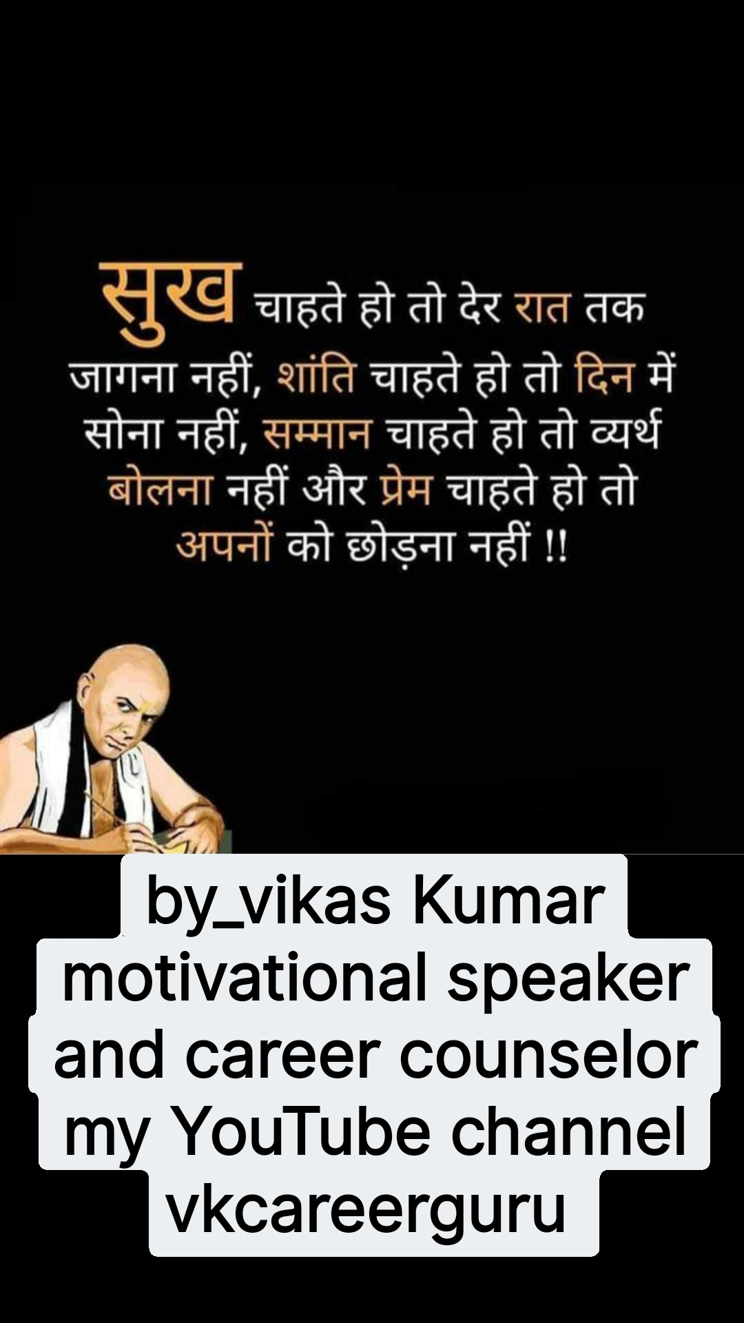 by_vikas Kumar motivational speaker and career counselor my YouTube channel vkcareerguru
