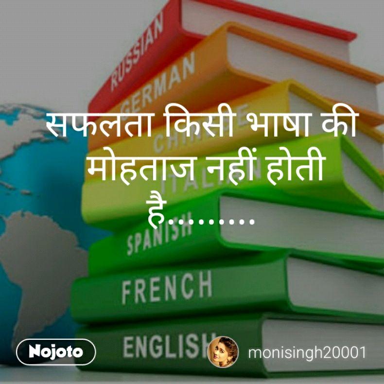 सफलता किसी भाषा की  मोहताज नहीं होती है.........