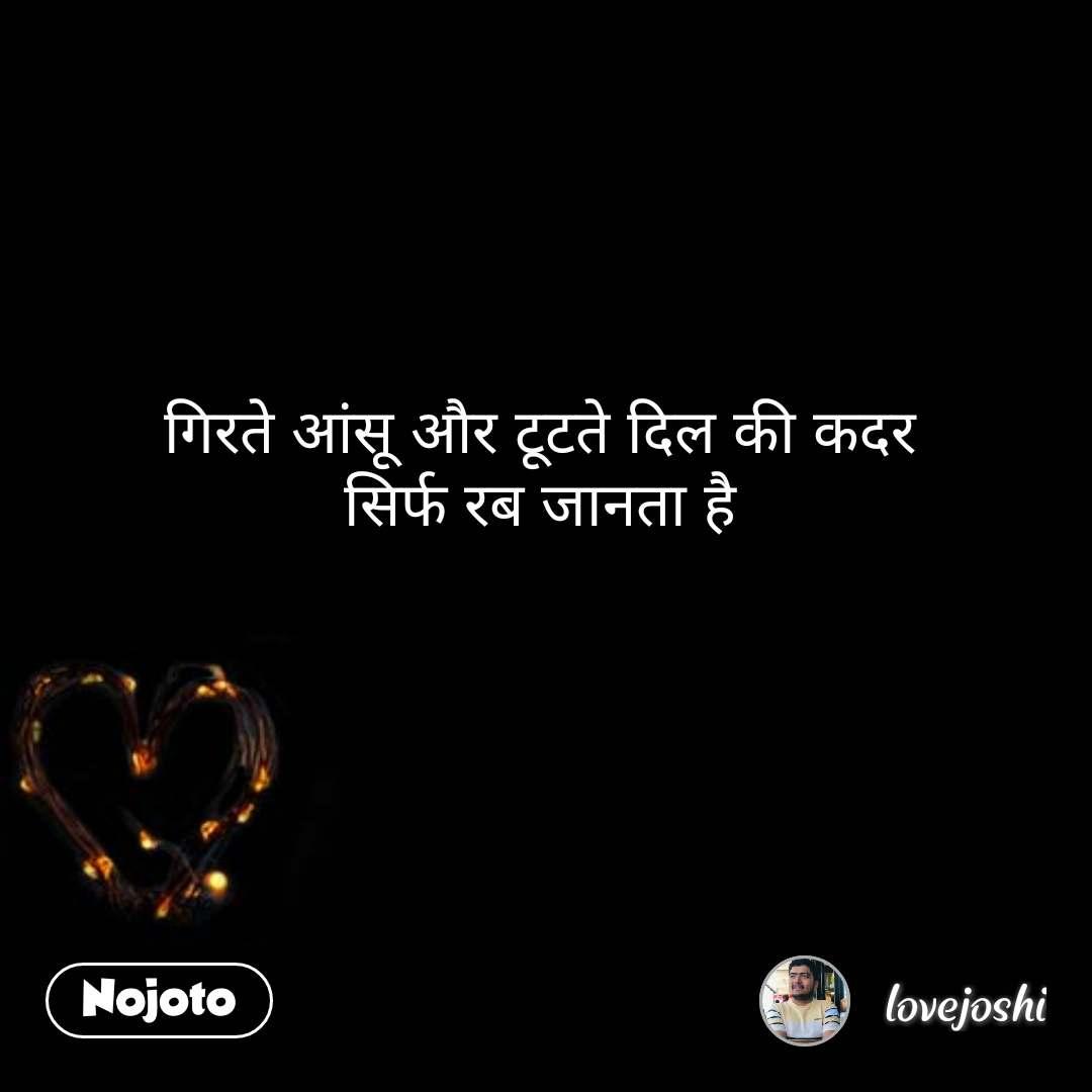 Pyar ki taakat  गिरते आंसू और टूटते दिल की कदर  सिर्फ रब जानता है #NojotoQuote