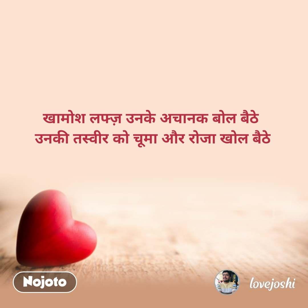 Dil Shayari  खामोश लफ्ज़ उनके अचानक बोल बैठे  उनकी तस्वीर को चूमा और रोजा खोल बैठे #NojotoQuote