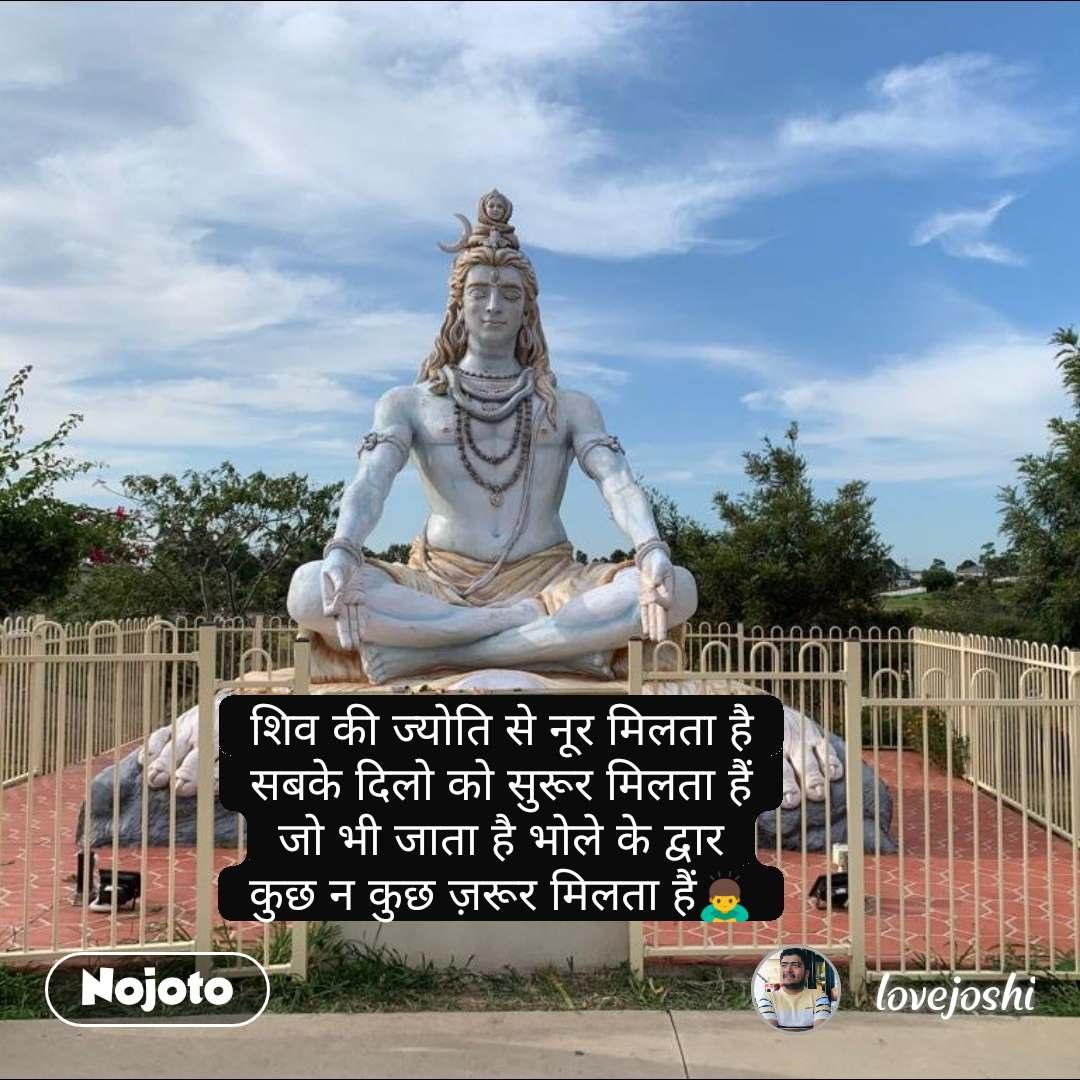 शिव की ज्योति से नूर मिलता है सबके दिलो को सुरूर मिलता हैं जो भी जाता है भोले के द्वार कुछ न कुछ ज़रूर मिलता हैं🙇  #NojotoQuote