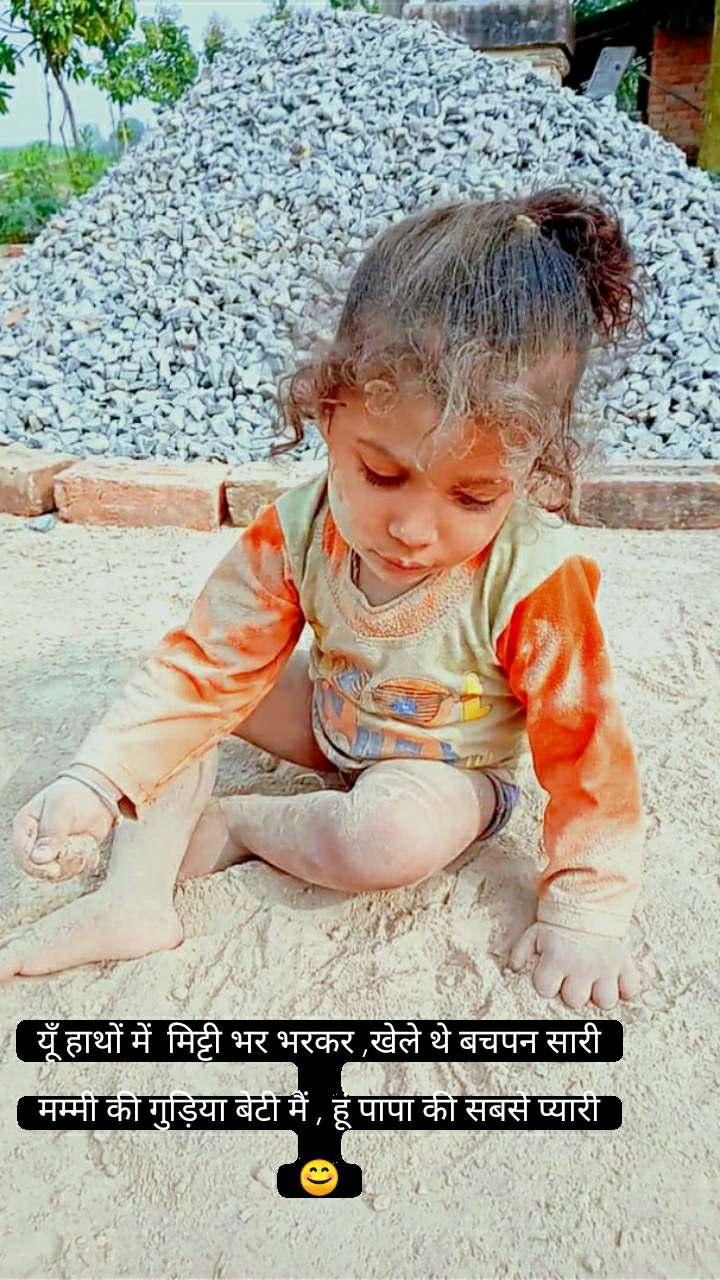 यूँ हाथों में  मिट्टी भर भरकर ,खेले थे बचपन सारी  मम्मी की गुड़िया बेटी मैं , हूं पापा की सबसे प्यारी  😊