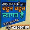सुुमन कवयित्री हिन्दी पुस्तक बैंक के संरक्षक बने साहित्य को सुरक्षित करें व्हाट्सअप 6260201191