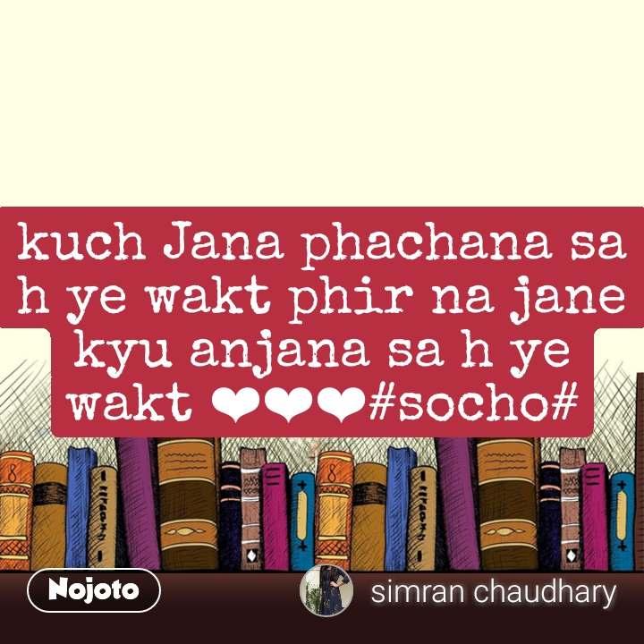kuch Jana phachana sa h ye wakt phir na jane kyu anjana sa h ye wakt ❤❤❤#socho#