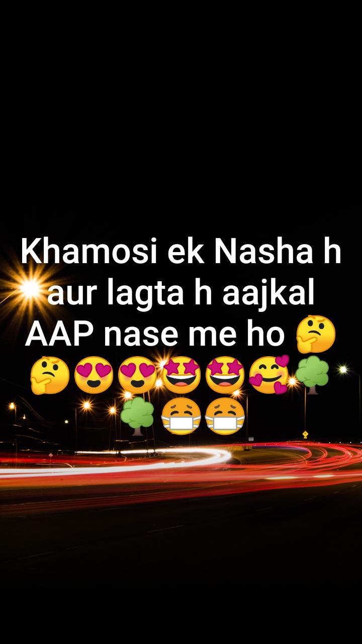 Khamosi ek Nasha h aur lagta h aajkal AAP nase me ho 🤔🤔😍😍🤩🤩🥰🌳🌳😷😷