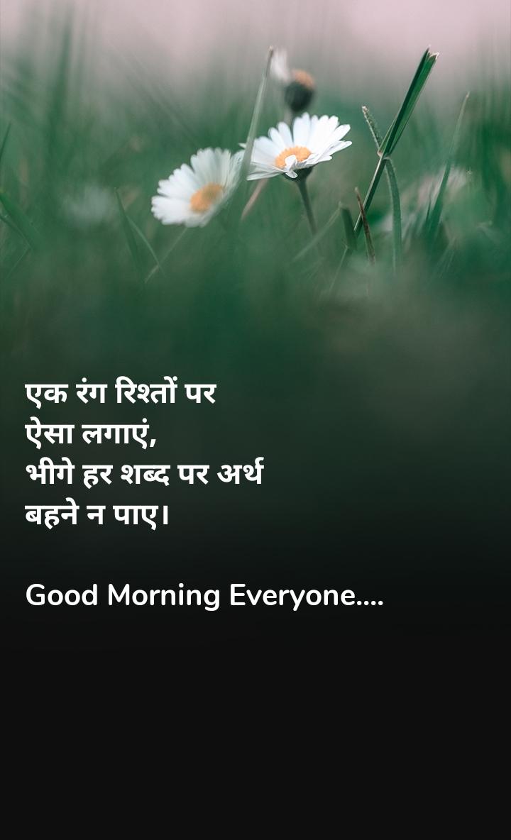 एक रंग रिश्तों पर  ऐसा लगाएं, भीगे हर शब्द पर अर्थ  बहने न पाए।   Good Morning Everyone....