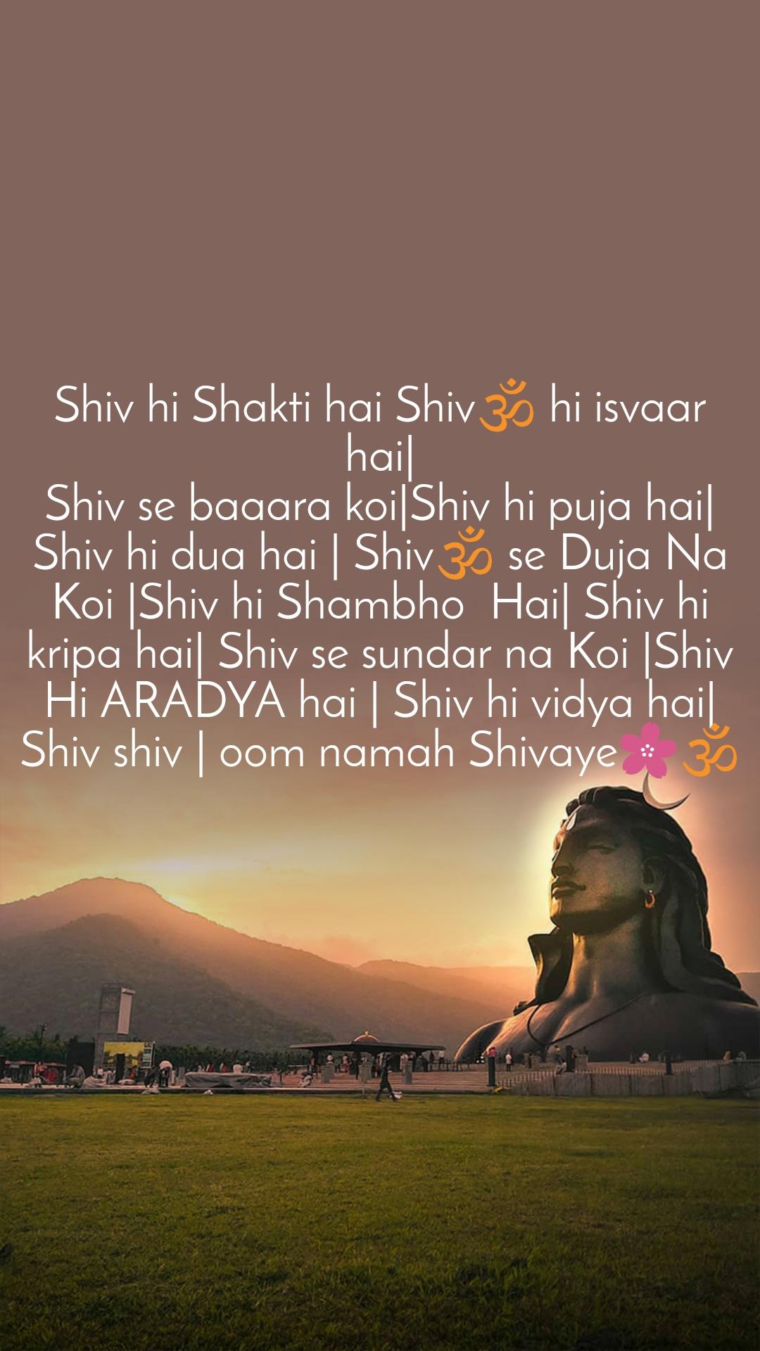Shiv hi Shakti hai Shiv🕉️ hi isvaar hai| Shiv se baaara koi|Shiv hi puja hai| Shiv hi dua hai | Shiv🕉️ se Duja Na Koi |Shiv hi Shambho  Hai| Shiv hi kripa hai| Shiv se sundar na Koi |Shiv Hi ARADYA hai | Shiv hi vidya hai| Shiv shiv | oom namah Shivaye🌸🕉️