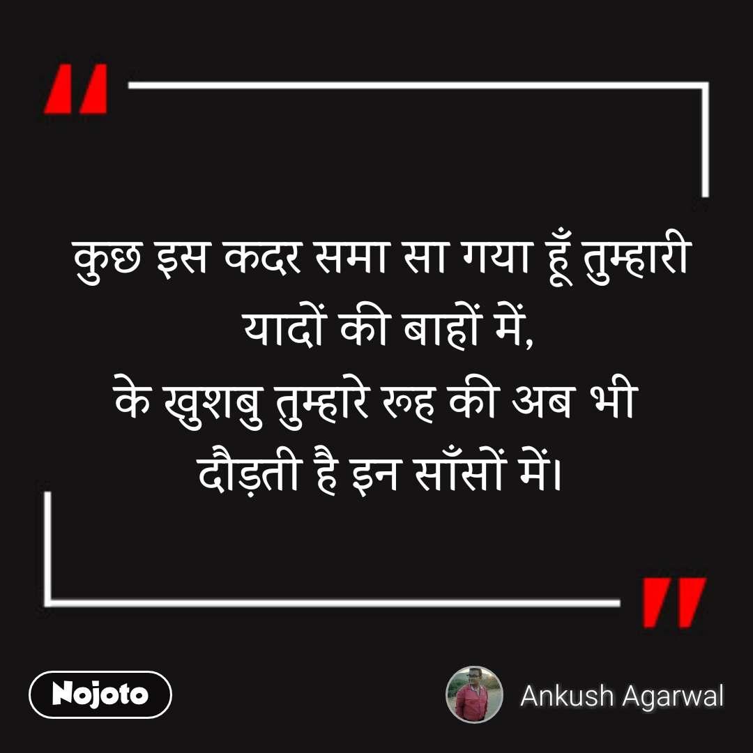 hindi quote memories love nojotokhabri nojot english quote