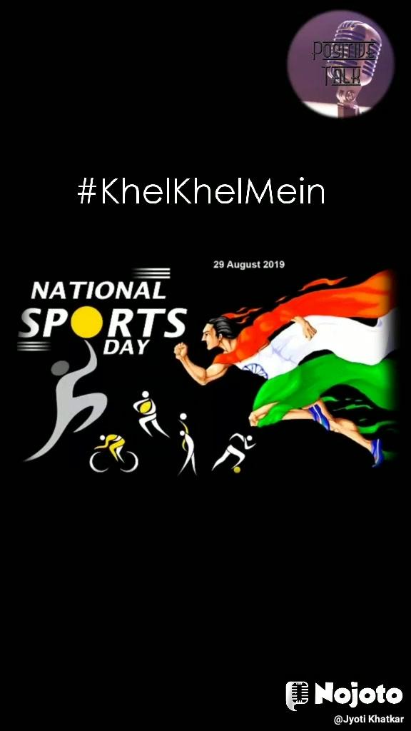 #KhelKhelMein