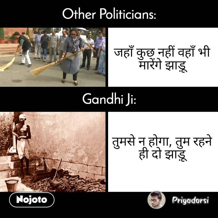 Other politicians, GandhiJi जहाँ कुछ नहीं वहाँ भी मारेंगे झाड़ू      तुमसे न होगा, तुम रहने ही दो झाड़ू