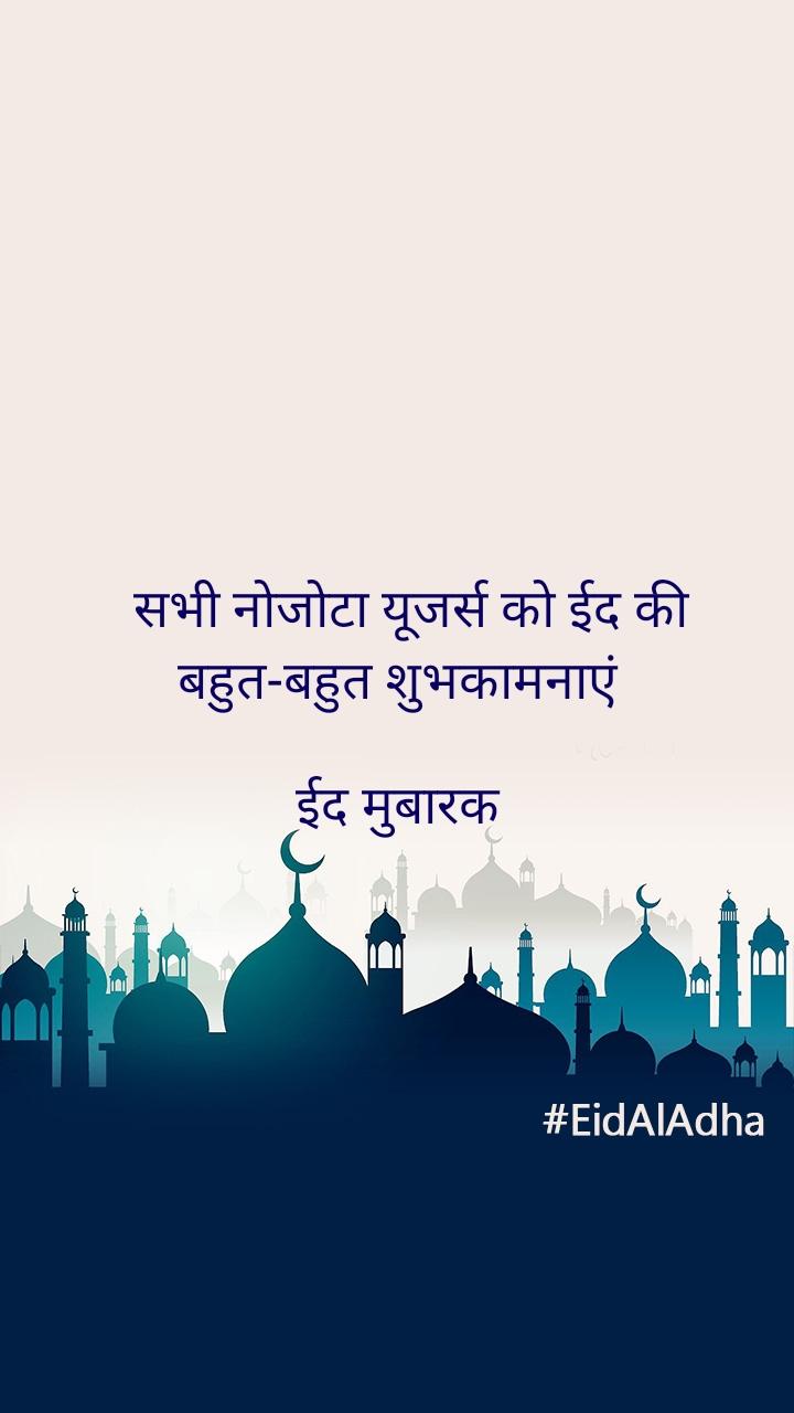 सभी नोजोटा यूजर्स को ईद की बहुत-बहुत शुभकामनाएं   ईद मुबारक