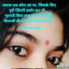 Shalinee Singh Rajput Writer, Sayar, Poetry..