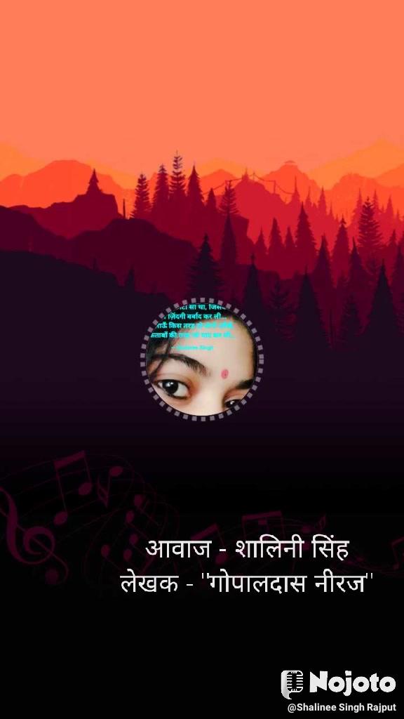 """आवाज - शालिनी सिंह  लेखक - """"गोपालदास नीरज"""""""