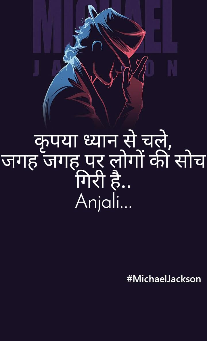कृपया ध्यान से चले, जगह जगह पर लोगों की सोच गिरी है.. Anjali...