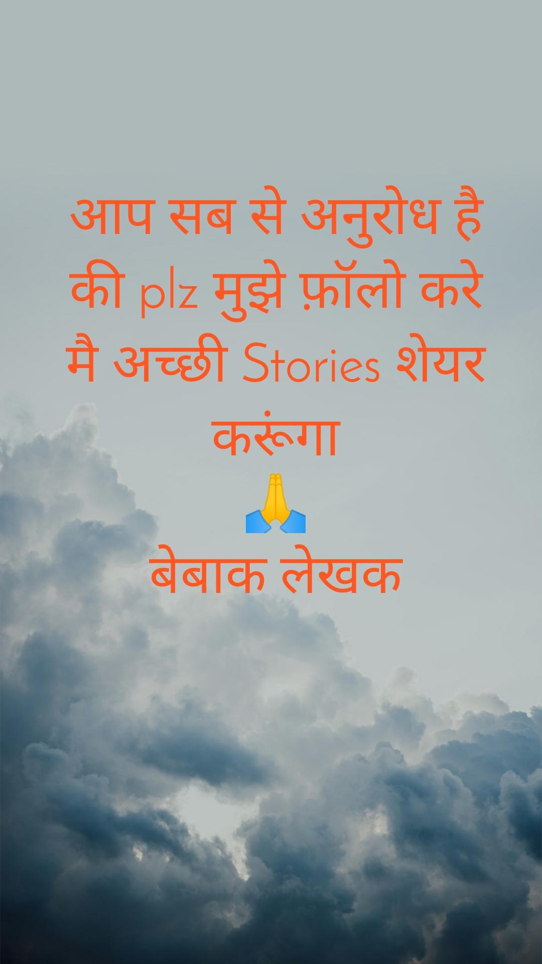 आप सब से अनुरोध है की plz मुझे फ़ॉलो करे मै अच्छी Stories शेयर करूंगा 🙏 बेबाक लेखक