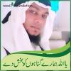 Masoom Ali