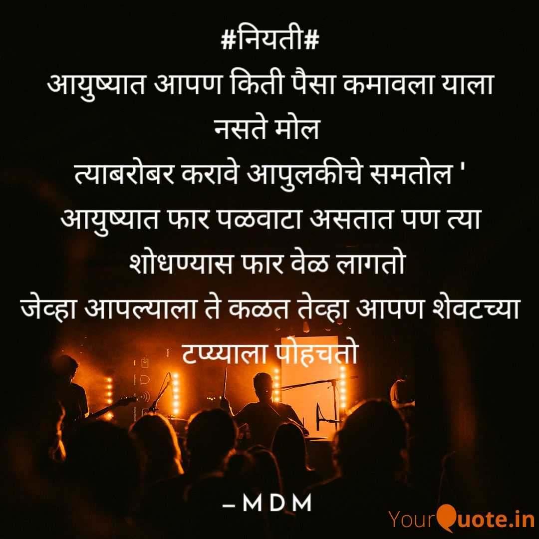 marathi quote niayti english quotes nojoto
