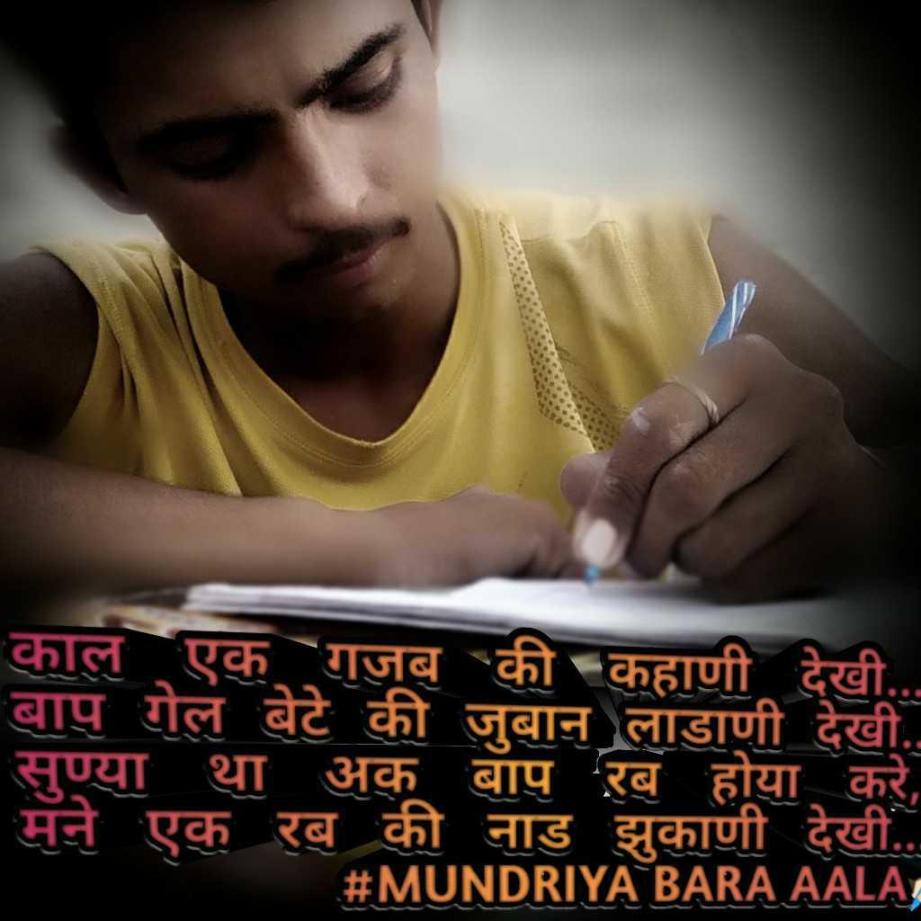 parmit jhajhriya