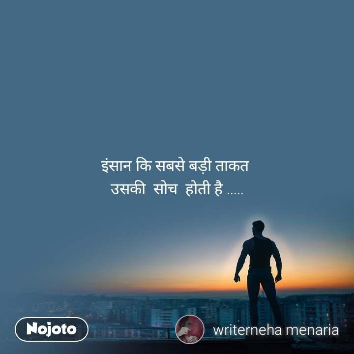 इंसान कि सबसे बड़ी ताकत  उसकी  सोच  होती है .....