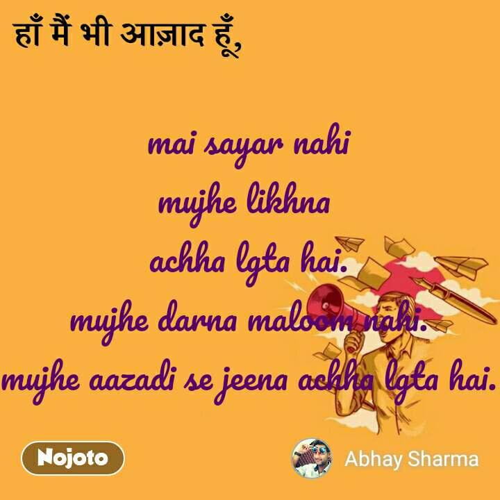 mai sayar nahi mujhe likhna  achha lgta hai. mujhe darna maloom nahi. mujhe aazadi se jeena achha lgta hai.