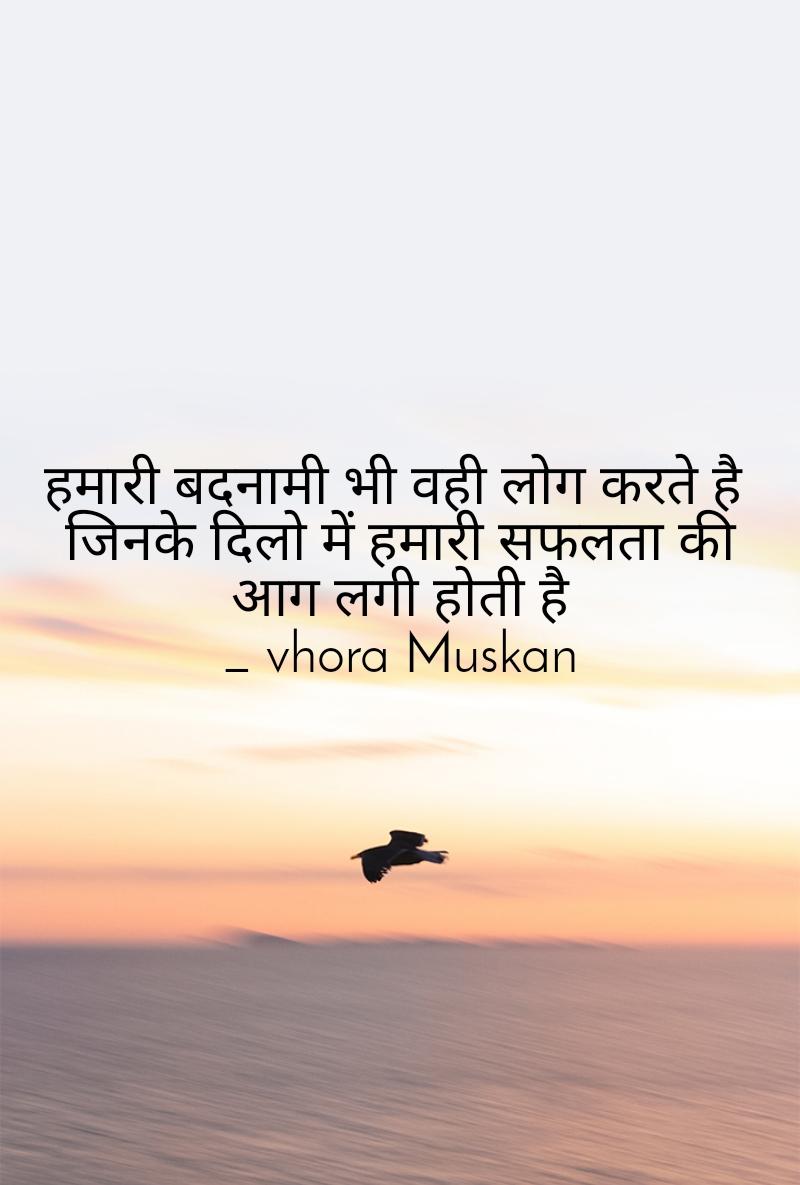 हमारी बदनामी भी वही लोग करते है  जिनके दिलो में हमारी सफलता की आग लगी होती है _ vhora Muskan