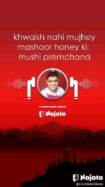 khwaish nahi mujhey mashoor honey ki:  mushi premchand