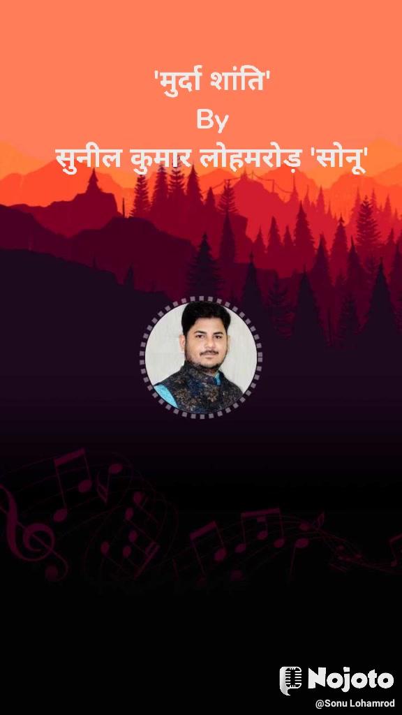 'मुर्दा शांति' By सुनील कुमार लोहमरोड़ 'सोनू'