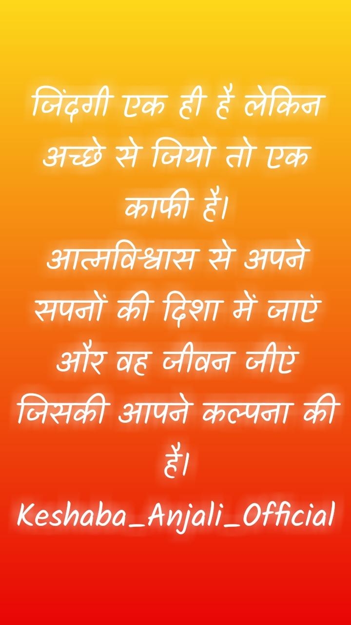 जिंदगी एक ही है लेकिन अच्छे से जियो तो एक काफी है। आत्मविश्वास से अपने सपनों की दिशा में जाएं और वह जीवन जीएं जिसकी आपने कल्पना की है। Keshaba_Anjali_Official