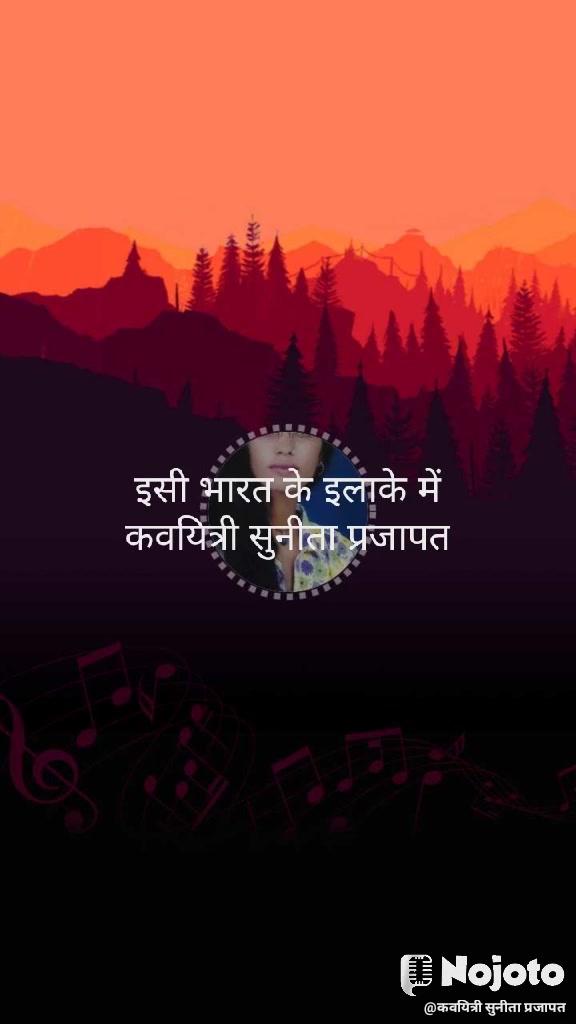इसी भारत के इलाके में कवयित्री सुनीता प्रजापत