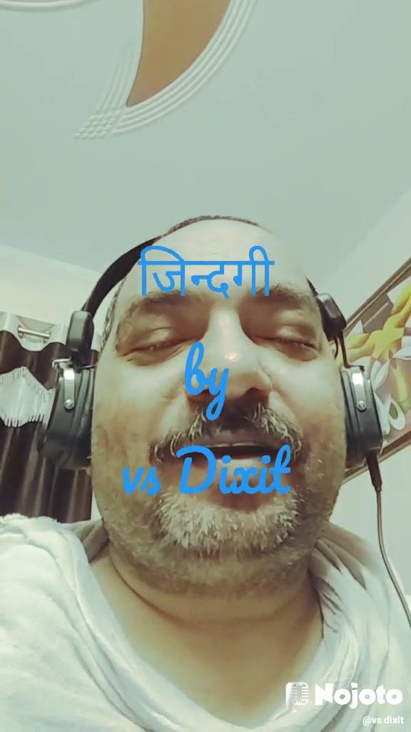 जिन्दगी by vs Dixit