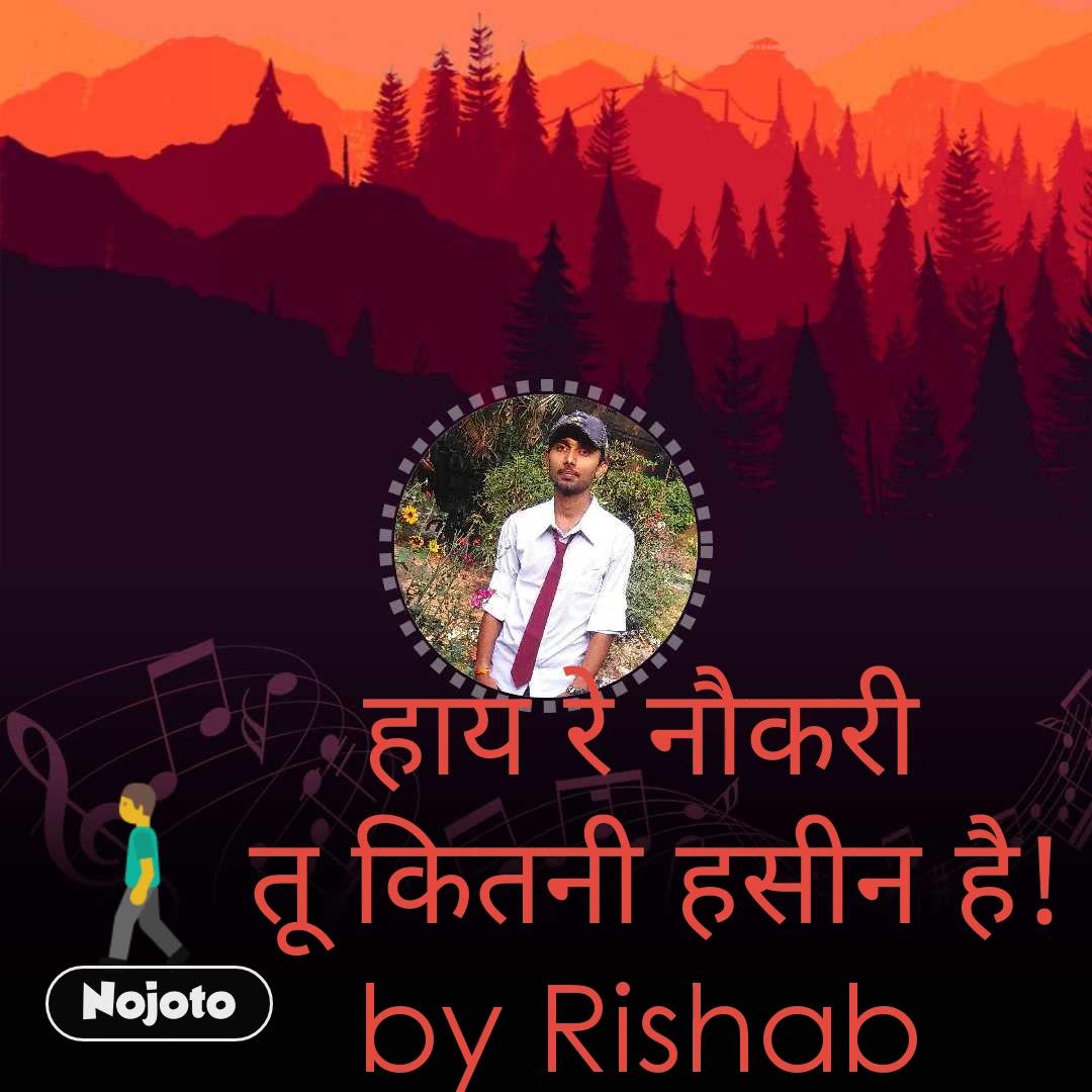 🚶 हाय रे नौकरी  तू कितनी हसीन है! by Rishab