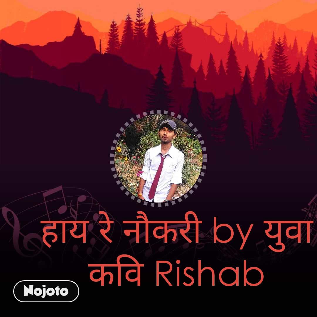 हाय रे नौकरी by युवा कवि Rishab